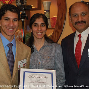 Sathvik Namburar Receives Scholarship