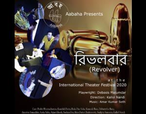 Aabaha organizes International Theater Festival