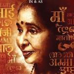 Star-studded premiere of Asha Bhosle's debut film